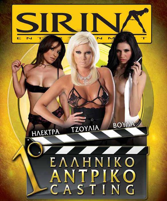 Antriko-casting