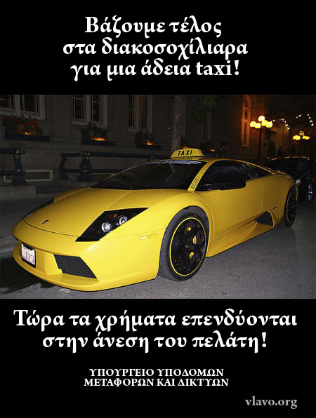 Athens-Greece-taxi