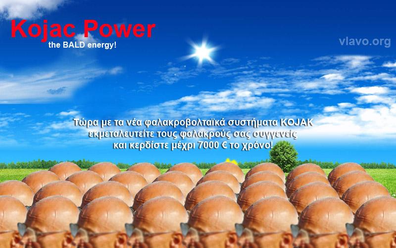 BALD-energy-Kojak
