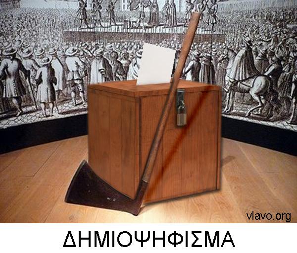 Dimopsifisma