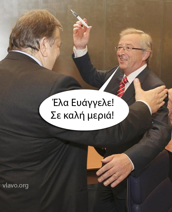 Juncker-Venizelos-6th dose