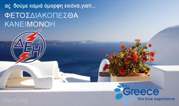 Summer-Greece-DEH-3