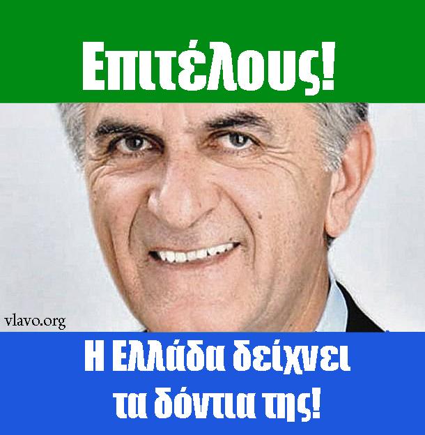 petsalnikos-greek-prime-minister